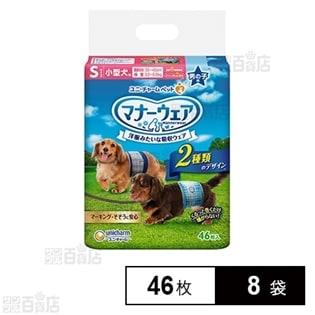 【8袋】マナーウェア 男の子用 小型犬 46枚