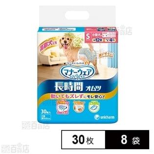【8袋】マナーウェア ペット用 長時間紙オムツ S 30枚