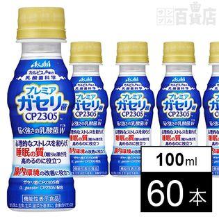 「届く強さの乳酸菌」W 100ml