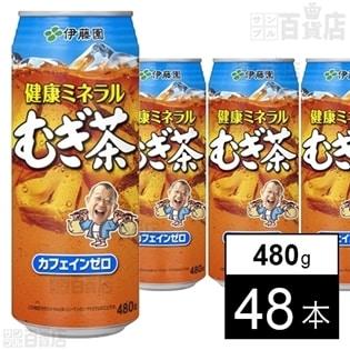 健康ミネラルむぎ茶 缶 480g