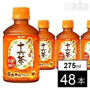 【初回限定】[48本]アサヒ あったまる十六茶 PET275ml