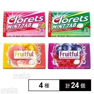 クロレッツ4種セット