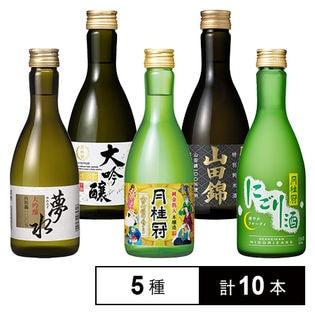 【2セット】月桂冠 おすすめ銘酒300ml 5本セット