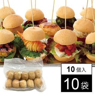 【10個入×10袋】冷凍ミニバンズ プレーン