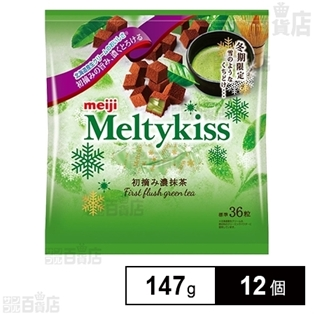 [12個]明治 メルティーキッス初摘み抹茶大袋