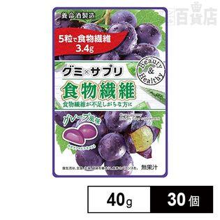 【初回限定】【30個】グミ×サプリ 食物繊維