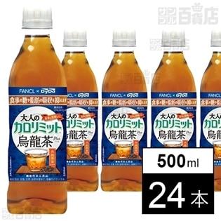 【計24本】大人のカロリミット 烏龍茶プラス500ml(機能性表示食品)