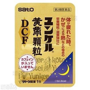 【第2類医薬品】ユンケル黄帝顆粒DCF