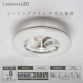 [8畳モデル/調光調色(7段階調色)] ドウシシャ/ルミナス LEDサーキュライト/DCC-08CM