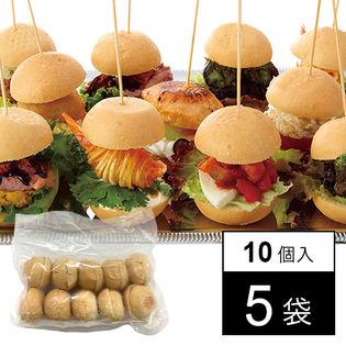 【10個入×5袋】冷凍ミニバンズ プレーン