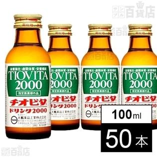【50本セット】チオビタドリンク2000