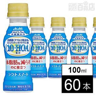【機能性表示食品】ラクトスマート PET100ml