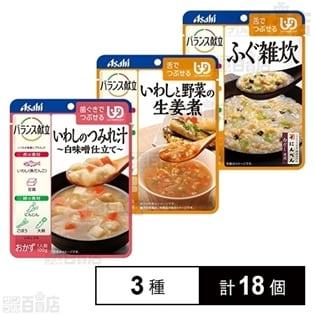 〔18個〕バランス献立(いわしのつみれ汁・いわしと野菜の生姜煮・ふぐ雑炊)各6個