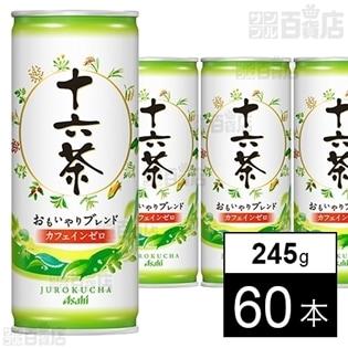 アサヒ 十六茶 缶 245g