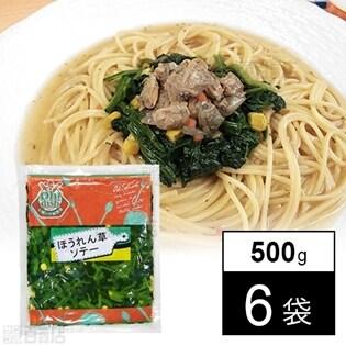 【6袋】Oh!dish ほうれん草ソテー