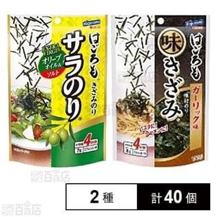 サラのり オリーブオイル&ソルト/味きざみ ガーリック味
