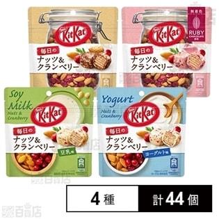 【4種計44個】キットカット 毎日のナッツ&クランベリー 4種セット