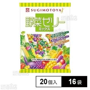 野菜ゼリーミックス 20個入