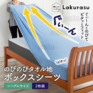 [2枚セット/ブルー] Lakurasu/のびのびタオル地 ボックスシーツ (シングル)