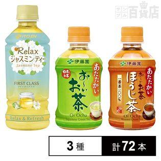 [3種計72本] 伊藤園 お~いお茶 電子レンジ対応ボトル 緑茶/ほうじ茶/Relaxジャスミンティー FIRST CLASS