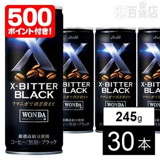 500ポイント付き【初回限定】ワンダXビター 245g