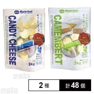 【2種各24個】ミルクを食べるキャンディチーズ プレーン/カマンベール入り