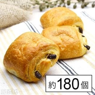 【約180個】焼成済み  ミニパンオショコラ  21g×約180個