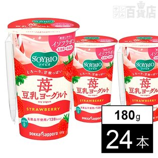 【24本】ソイビオ豆乳ヨーグルトストロベリー180gストロー付きカップ