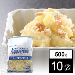 【10袋】ジャーマンポテト