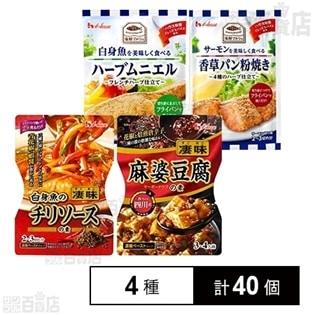 [計40個]ハウス食品 4種セット