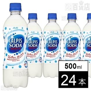 カルピスソーダ PET500ml