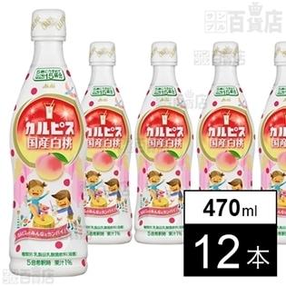 カルピス国産白桃(コンク)470ml