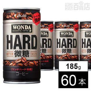 ワンダハード微糖185g