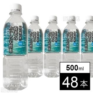 養老のおいしい天然水
