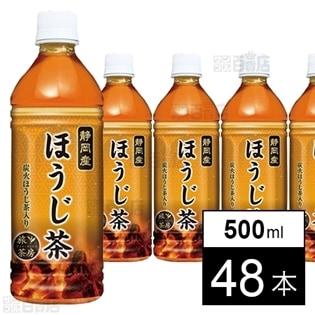 旅茶房ほうじ茶 500ml