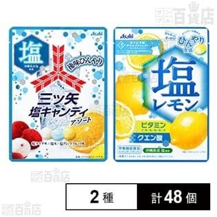 三ツ矢塩キャンディアソート/塩レモンキャンディ