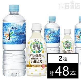 おいしい水 天然水 富士山 PET600ml/GREEN CALPIS PET300ml
