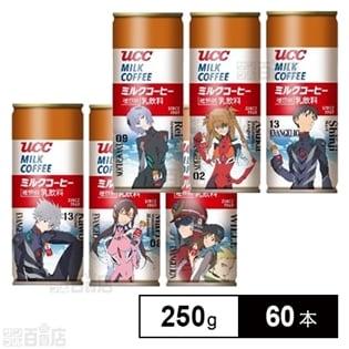 【60本・クリアファイル&ドリップコーヒー試飲サンプル付】UCCミルクコーヒー缶250g(エヴァンゲリオン新劇場版デザイン)
