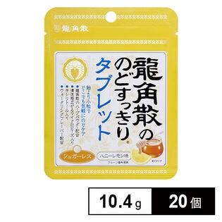[20個]龍角散ののどすっきりタブレット ハニーレモン味