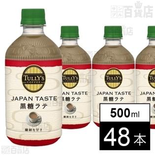 タリーズコーヒー JAPAN TASTE 黒糖ラテ 500ml