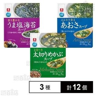 【3種計12個】リケン スープ3種セット