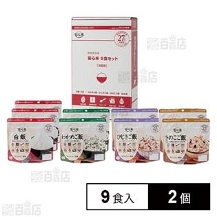 安心米 9食セット