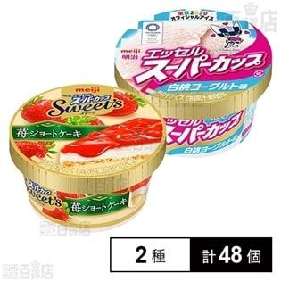 【計48個】明治 エッセルスーパーカップ Sweet's 苺ショートケーキ24個/エッセルスーパーカップ 白桃ヨーグルト味24個
