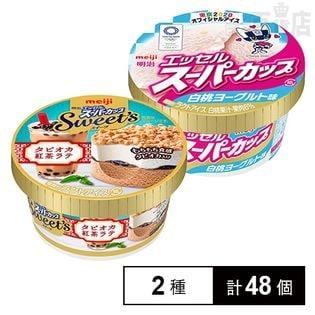 【計48個】明治 エッセルスーパーカップ Sweet's タピオカ紅茶ラテ24個/エッセルスーパーカップ 白桃ヨーグルト味24個