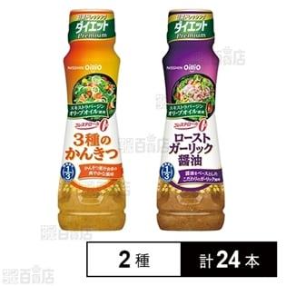 日清ドレッシングダイエットPremium 3種のかんきつ 185ml/ローストガーリック醬油 185ml