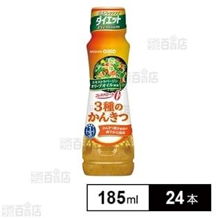 〈特別クーポン〉日清ドレッシングダイエットPremium 3種のかんきつ 185ml