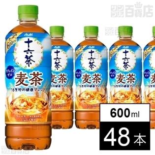 アサヒ 十六茶麦茶 PET600ml