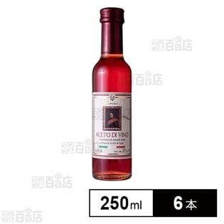 アドリアーノ・グロソリ フランチェスコ公爵の赤ワインヴィネガー