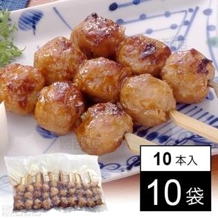 【10袋】炭火焼つくね(タレ)