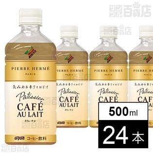 [24本]ピエール・エルメ × ダイドーブレンドパティシエ カフェ・オ・レ 500ml
